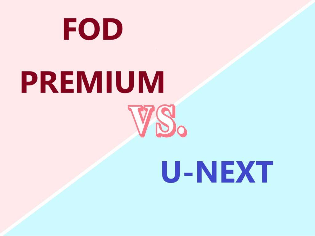 U-NEXTとFODの比較です。