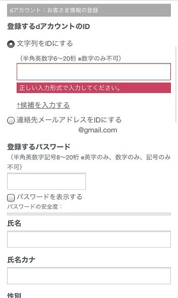 dアカウントの登録ページ上部