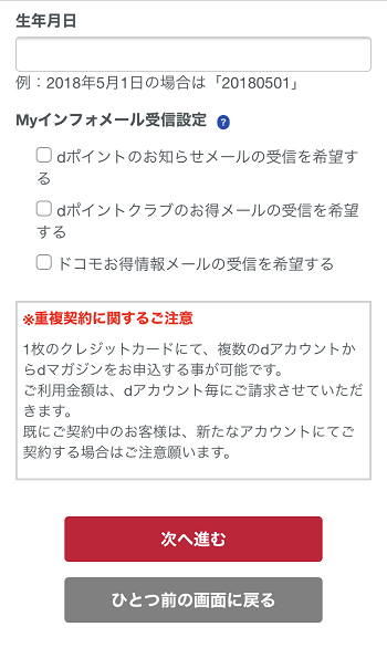 dアカウントの登録ページ下部