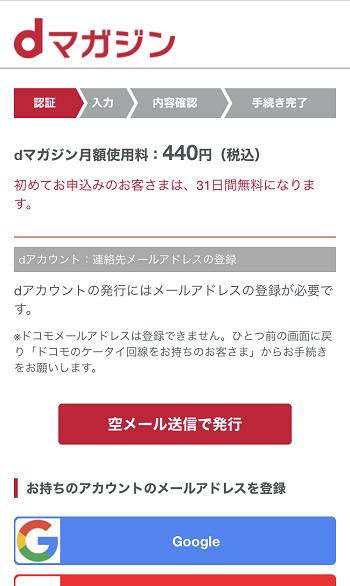 dアカウントのメールアドレス登録方法上部