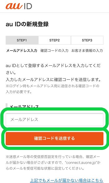 au IDの新規登録メールアドレスページ