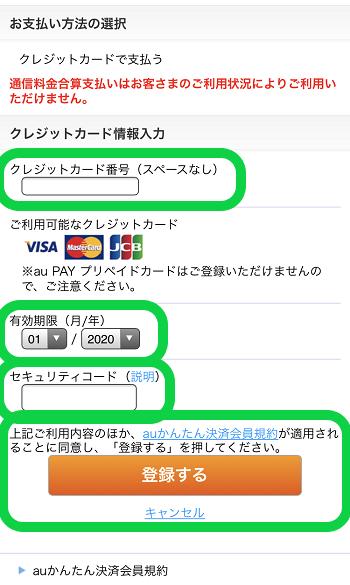 ブックパスのクレジットカード入力画面2