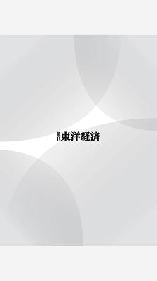 楽天マガジンでの東洋経済の切り抜きページ
