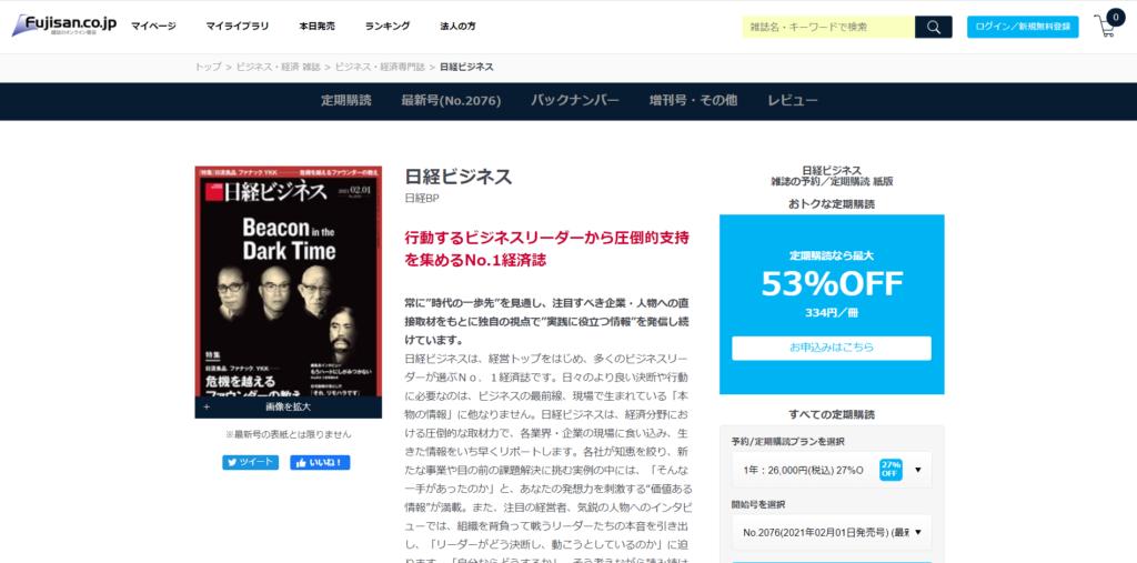 Fujisanの日経ビジネスの画像です。