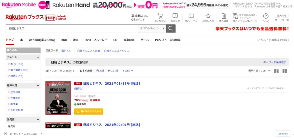 Rakutenブックスの日経ビジネスの画像