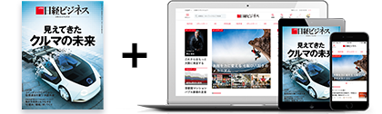 日経ビジネスの雑誌のみ+電子版の画像
