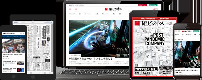 日経電子版+日経ビジネス電子版 セットプランの画像
