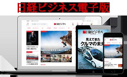 日経ビジネス電子版の画像