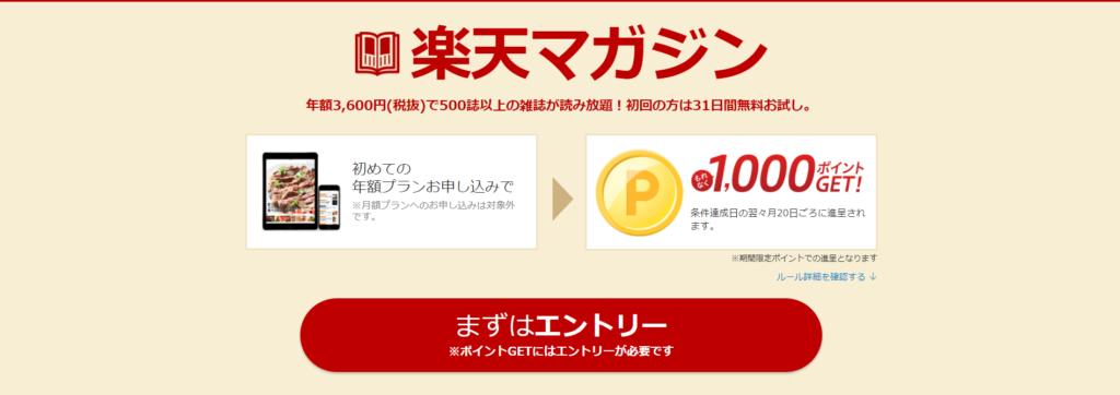 楽天マガジンの1,000ポイントプレゼントキャンペーン