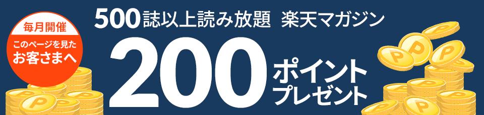 楽天マガジンの200ポイントプレゼントキャンペーン