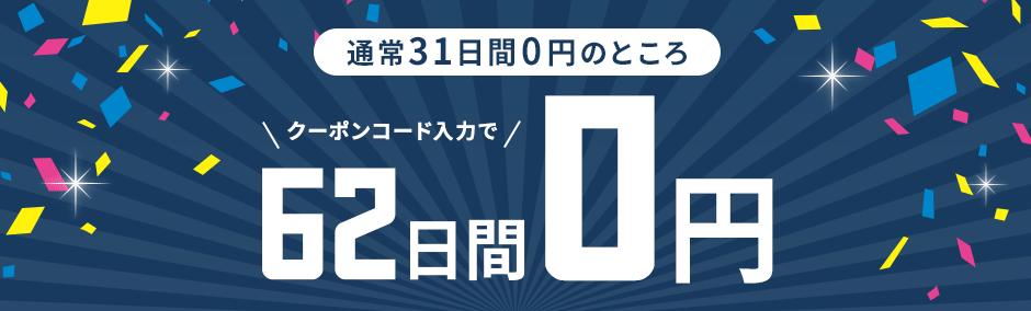 楽天マガジンの62日間無料キャンペーン