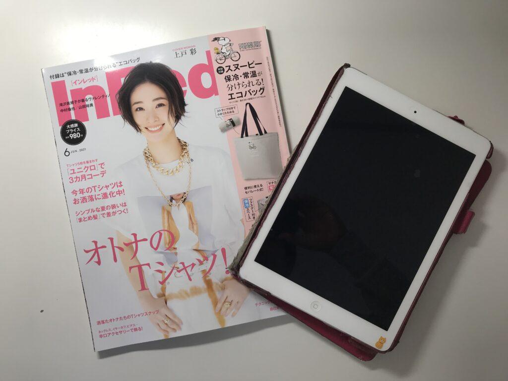 InRed(インレッド)の雑誌表紙