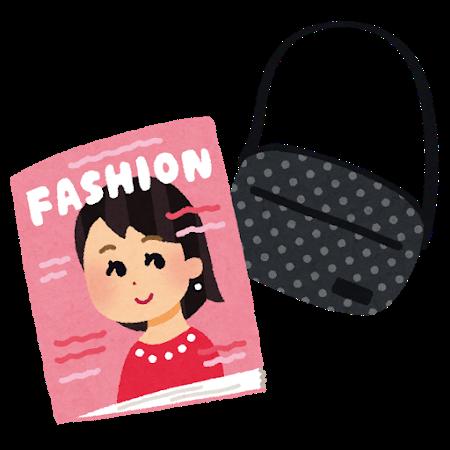 ファッション雑誌と付録のイメージ。