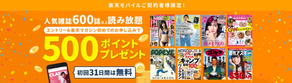 楽天マガジンの楽天モバイル契約者限定キャンペーン