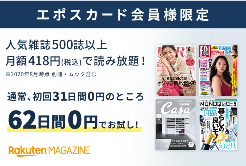 楽天マガジンのエポスカード会員限定キャンペーン