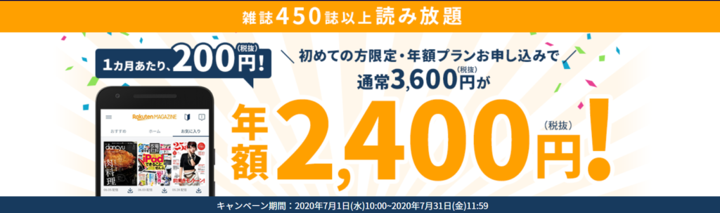 楽天マガジンの年額プラン2,400円キャンペーン