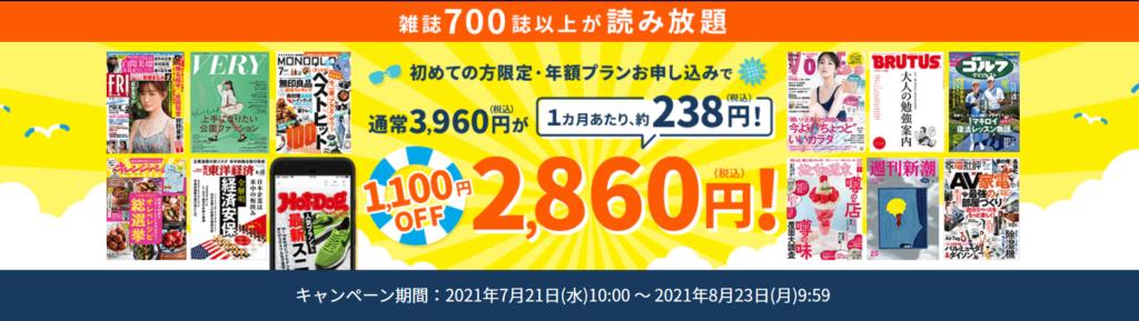 楽天マガジンの2,860円キャンペーンの画像