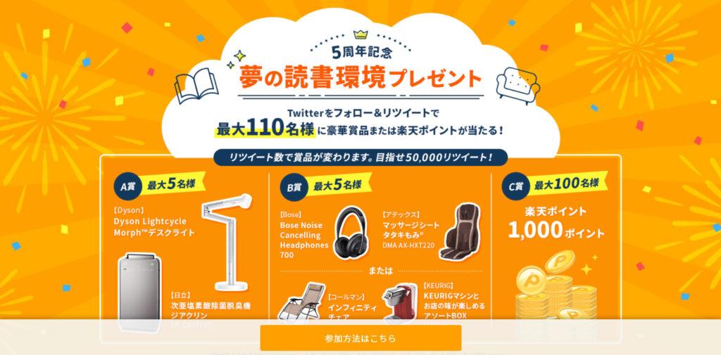 楽天マガジン 5周年記念キャンペーンの画像